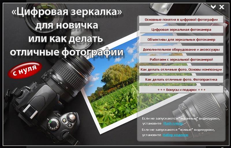 photoshop uroki Симулятор камеры (фотоаппарата)   Учимся фотографировать