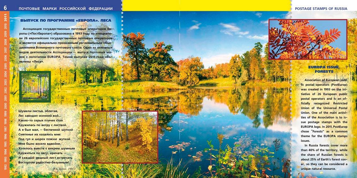 годовой альбом почтовых марок Русмарка
