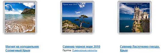 ban Сувенирные магниты Крыма 2015   2016