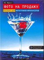 09a35fd8c0c1 Книги по Фото