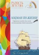 Лоцман по жизни 128x180 Благотворительный фонд «Радость детства» издал книгу для детей инвалидов