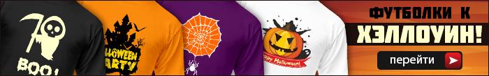 700x110 vsemayki helloween 6 Купить костюм на хэллоуин 2012
