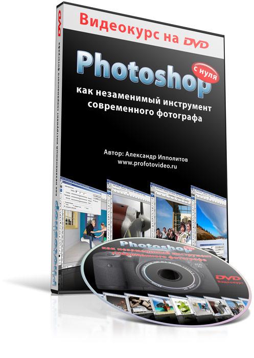cover Учебник по фотошопу CS5 скачать бесплатно