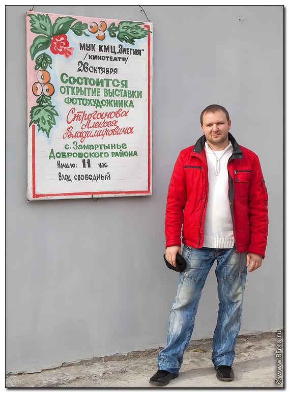 fotovistavka 8 Фотовыставка 2010, выставка фотографий фотографа Алексея Строганова
