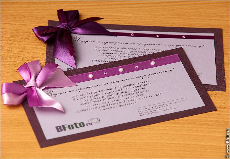 Как оформить сертификат для подарка 17