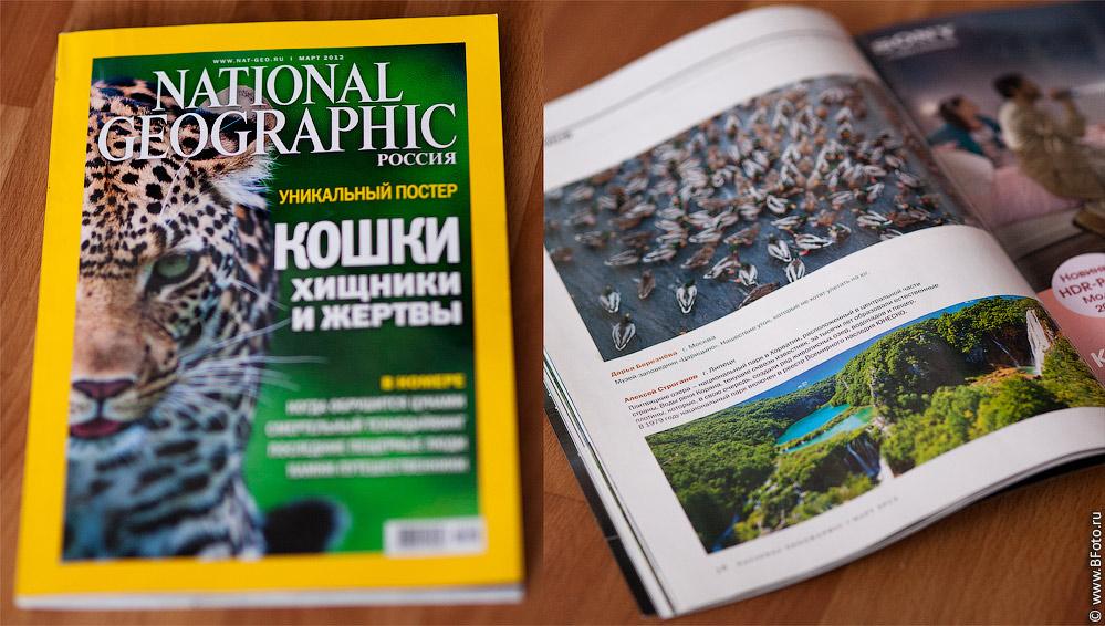 img 5679 Моя фотография в National Geographic № 3 2012