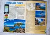 img 7630 165x114 Фото Крыма в журнале Полуостров Сокровищ