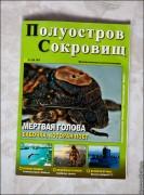 img 7632 133x180 Фото Крыма в журнале Полуостров Сокровищ