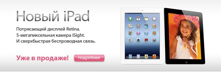 ipad 3 cena Отзыв о планшете Apple new iPad 3 64Gb Wi Fi + Cellular, видео