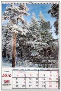 календарь на 2010 год с праздниками