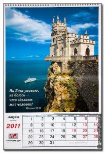 церковный календарь +на 2011 год