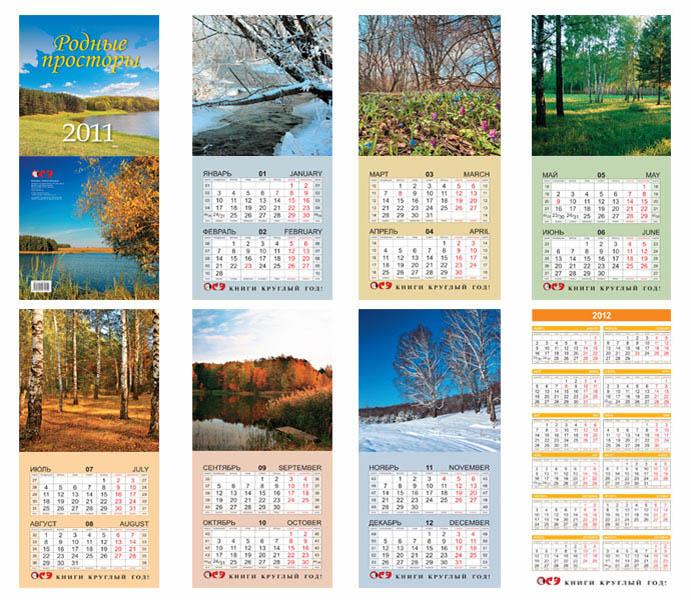 Календарь памятных дат праздников 2016